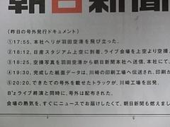 9/21 朝日新聞号外「B'z 20周年を完全燃焼」 1