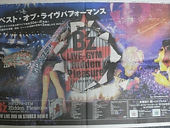 朝日新聞朝刊(12/10) B'z LIVE-GYM Hidden Pleasure 〜Typhoon No.20〜一面広告 2