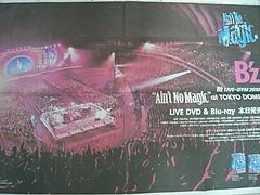 2010/07/28 「B'z LIVE-GYM 2010