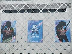 "[B'z The Best ""ULTRA Treasure""]渋谷ミニジャック 東急広告 7"