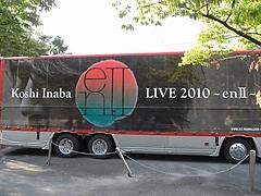 「稲葉浩志 LIVE 2010〜enII〜」 ツアートラック in 大阪城ホール 31