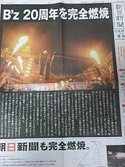 9/21 朝日新聞号外「B'z 20周年を完全燃焼」 3