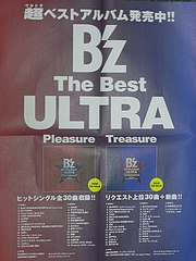 B'z LIVE-GYM Hidden Pleasure 〜Typhoon No.20〜 フライヤー(新聞) 5