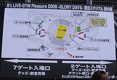 「B'z LIVE-GYM Pleasure 2008 -GLORY DAYS-」 in 豊田スタジアム公演時の案内図 1