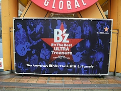 "[B'z The Best ""ULTRA Treasure""]渋谷ミニジャック  11"