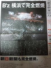 B'z日産スタジアム公演、朝日新聞号外(2008/09/20) 2