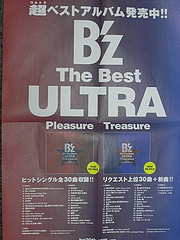 B'z LIVE-GYM Hidden Pleasure 〜Typhoon No.20〜 フライヤー(新聞) 3