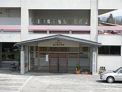 津山東中学校