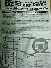 「B'z LIVE-GYM Pleasure 2008 -GLORY DAYS-」 豊田スタジアム公演 案内 1