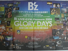 「B'z LIVE-GYM Pleasure 2008-GLORY DAYS-」読売新聞朝刊全面広告(2009/2/25) 1