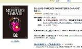 amazon_monster