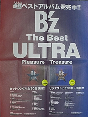 B'z LIVE-GYM Hidden Pleasure 〜Typhoon No.20〜 フライヤー(新聞) 2