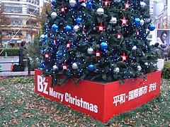 B'z クリスマスツリー2008 (ハチ公広場) 昼間編 6