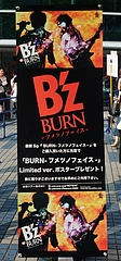 "「B'z LIVE-GYM 2008 ""ACTION""」 会場限定販売"