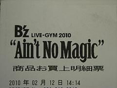 「B'z LIVE-GYM 2010