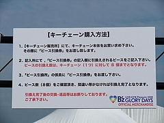 「B'z LIVE-GYM Pleasure 2008 -GLORY DAYS-」 in 豊田スタジアム  スペシャルキーチェーンの案内板 3