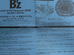 「B'z LIVE-GYM Pleasure 2008 -GLORY DAYS-」日産スタジアム B'z PARTYチケット同封物 3