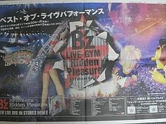 朝日新聞朝刊(12/10) B'z LIVE-GYM Hidden Pleasure 〜Typhoon No.20〜一面広告 1