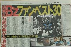 2008/07/16 報知新聞