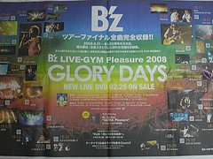 「B'z LIVE-GYM Pleasure 2008-GLORY DAYS-」読売新聞朝刊全面広告(2009/2/25) 2