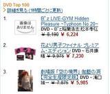 DVD_hidden29