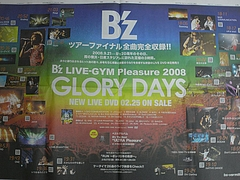 「B'z LIVE-GYM Pleasure 2008-GLORY DAYS-」読売新聞朝刊全面広告(2009/2/25) 3