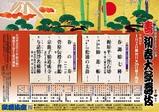 寿初春大歌舞伎