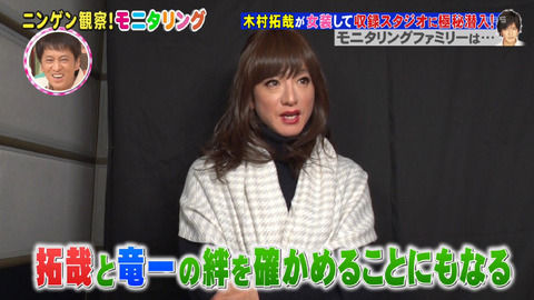 【和田】木村拓哉の女装姿に視聴者が熱狂???
