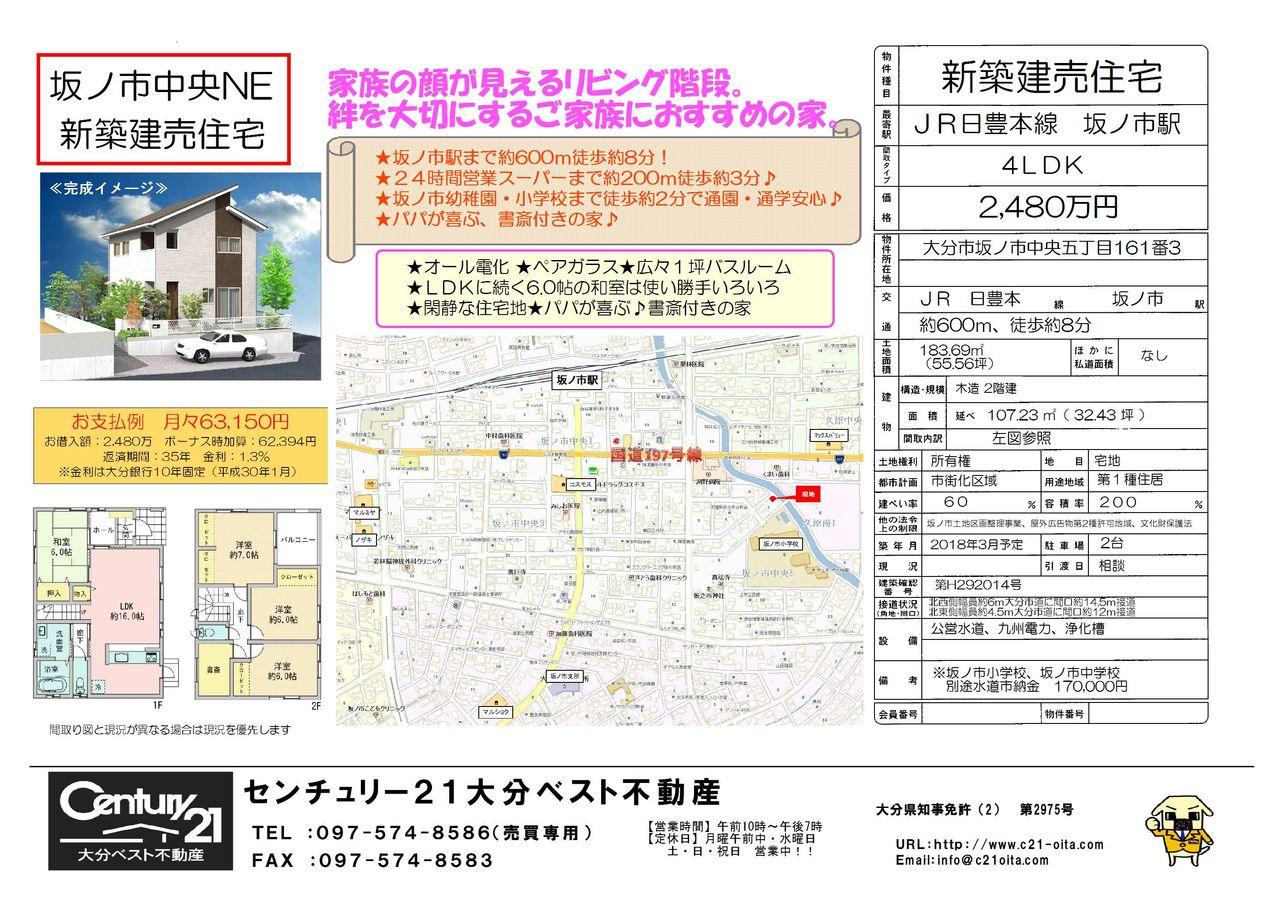 2480万 0709-4坂ノ市中央(NE) FKTA(専任)