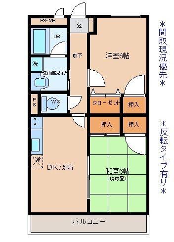 ナルミハイツ高城301号室間取図