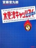 映画 日本シリーズシナリオ本