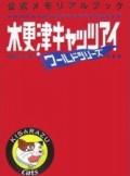 映画 ワールドシリーズ公式メモリアルブック