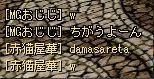 ギルドひよこ海賊団 赤猫屋華2