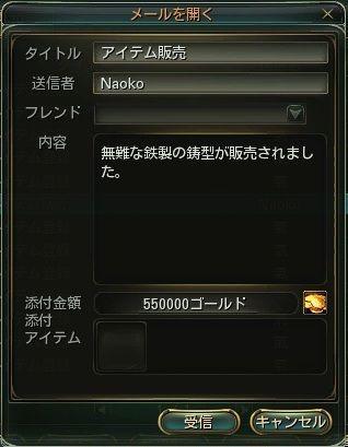 C9桁詐欺Naoko