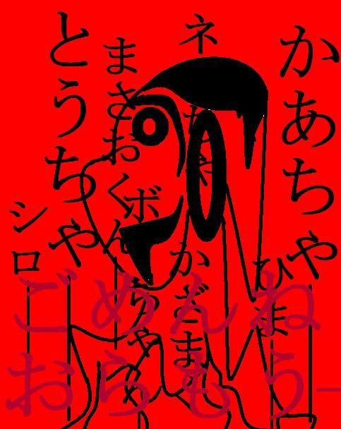 【都市伝説】クレヨンしんちゃんの作者、臼井儀人の遺書画像