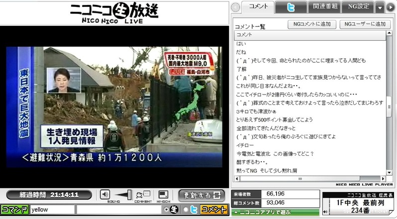 東日本大震災 死体の話したい()