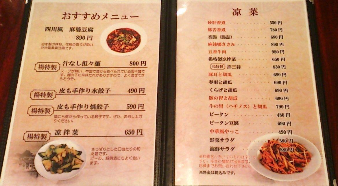 中国家庭料理 楊 2号店>