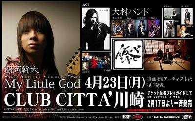 Fujioka_citta_out