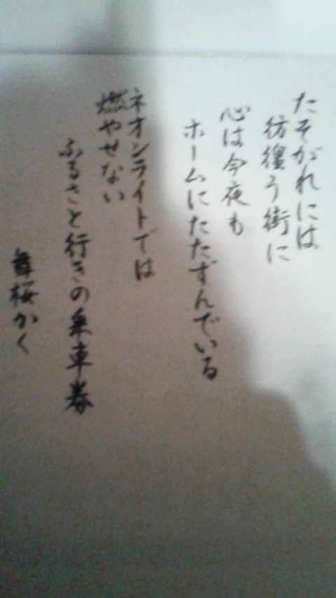 タダ春ノ世ノ夢の如シ~舞桜 ...