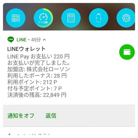 Screenshot_20190731-170748_1