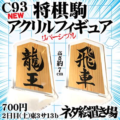 将棋アクリルフィギュア広告_400
