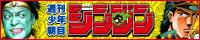 週刊少年朝目シンブン C76号