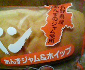 長野県産あんずのジャム使用