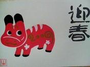 ワタシ画伯作 2009年賀状