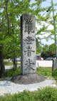 観世音寺石碑
