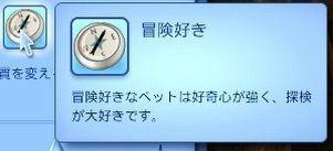 【sims3】中山司は救われたい【part1】13