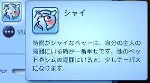【sims3】中山司は救われたい【part1】8