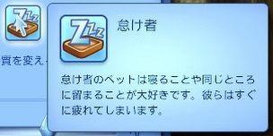 【sims3】中山司は救われたい【part1】7