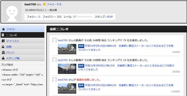 【朗報】aiueo700、ついに公式でニコニコ動画に進出