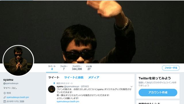 syamu_game、誘拐される
